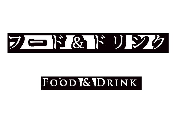 FOOD & DRINK – お食事とお飲物