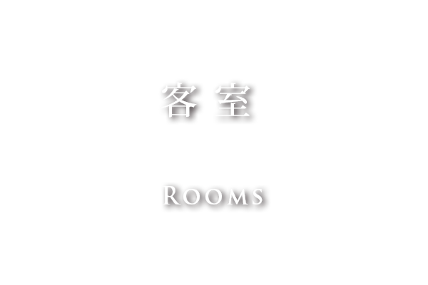 ROOMS – 客室